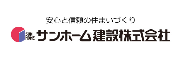 安心と信頼の住まいづくり【サンホーム建設株式会社】